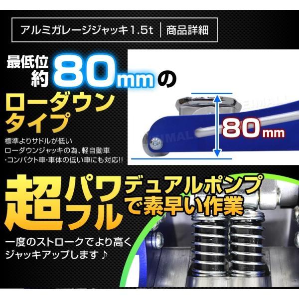 ガレージジャッキ アルミジャッキ 1.5t デュアルポンプ式  低床 油圧 フロアジャッキ ローダウン 最低位80mm|tantobazarshop|03
