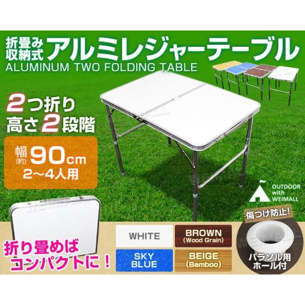 レジャーテーブル ピクニックテーブル アルミテーブル キャンプ アウトドア用 折りたたみテーブル 2段階 90cm|tantobazarshop|02