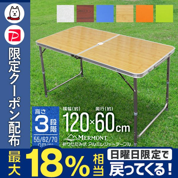 レジャーテーブル ピクニックテーブル アルミテーブル キャンプ アウトドア用 折りたたみテーブル 3段階 120cm|tantobazarshop