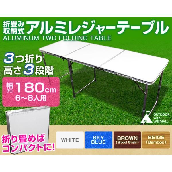 レジャーテーブル ピクニックテーブル アルミテーブル キャンプ アウトドア用 折りたたみテーブル 3段階 180cm|tantobazarshop|02