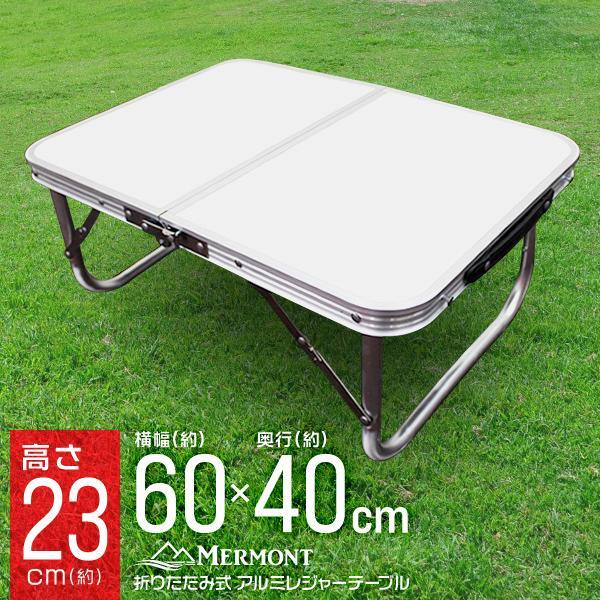 アウトドア テーブル ミニ レジャーテーブル 折りたたみ ピクニックテーブル (幅60cm) 軽量 アルミ キャンプ バーベキュー BBQ|tantobazarshop