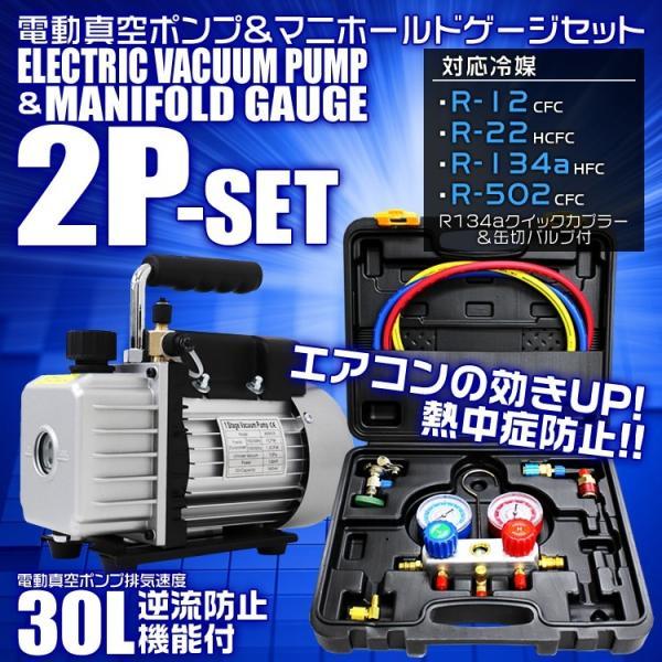 エアコン用真空ポンプ セット R12 R22 R134a R502対応 マニホールドゲージ カーエアコンガスチャージホース付き|tantobazarshop|02