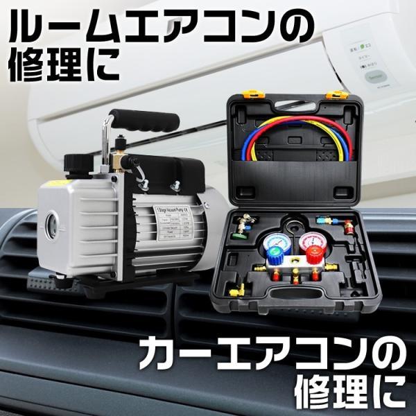 エアコン用真空ポンプ セット R12 R22 R134a R502対応 マニホールドゲージ カーエアコンガスチャージホース付き|tantobazarshop|03