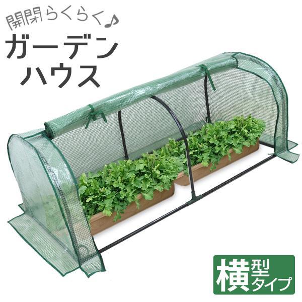 ガーデンハウス 小型 温室 フラワーハウス ミニ 横型 家庭菜園 簡易温室 菜園 花壇 家庭用 花壇 雨よけ 霜よけ 花 巻き上げ ビニールハウス