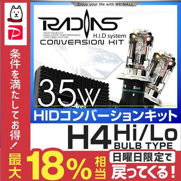 HIDキット H4 12V 35W Hi Lo切り替え HID キット 6000K 8000K 10000K 12000K ケルビン数選択 RADIAS ブランド  極薄型バラスト 1年保証|tantobazarshop