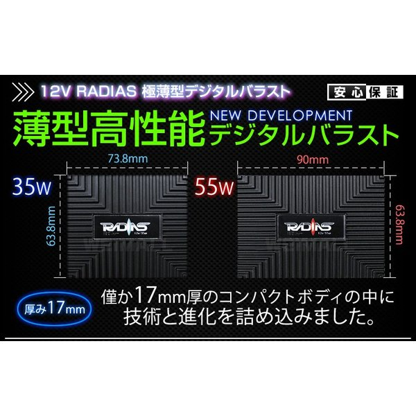 HIDキット H4 12V 35W Hi Lo切り替え HID キット 6000K 8000K 10000K 12000K ケルビン数選択 RADIAS ブランド  極薄型バラスト 1年保証|tantobazarshop|02