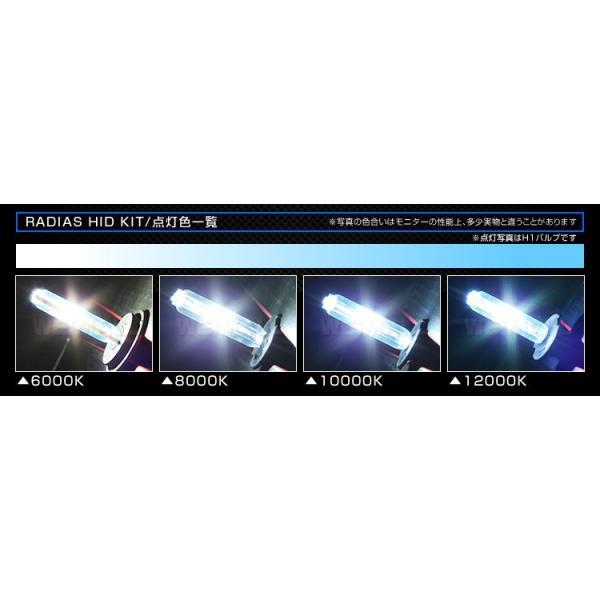 HIDキット H4 12V 35W Hi Lo切り替え HID キット 6000K 8000K 10000K 12000K ケルビン数選択 RADIAS ブランド  極薄型バラスト 1年保証|tantobazarshop|06