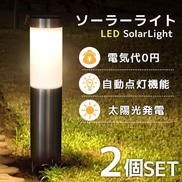 LEDソーラーライト LEDライト 自動点灯 ガーデンライト 2個セット 明るい 電球色 トーチライト ポールライト 誘導灯 太陽光充電 送料無料