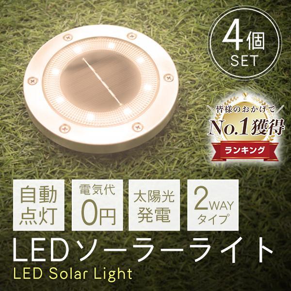 LEDソーラーライト LEDライト 防水 ガーデンライト 屋外 埋込 置き型 2WAY 4個セット 誘導灯 太陽光充電|tantobazarshop