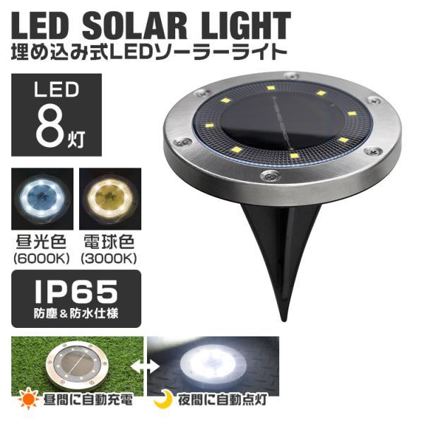 LEDソーラーライト LEDライト 防水 ガーデンライト 屋外 埋込 置き型 2WAY 4個セット 誘導灯 太陽光充電|tantobazarshop|03