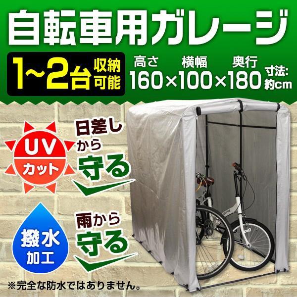 サイクルハウス2台自転車置き場物置ガレージ屋外家庭用