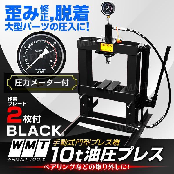 油圧プレス 門型油圧プレス機 10t 10トン 手動 卓上式 メーター付油圧プレス 黒|tantobazarshop