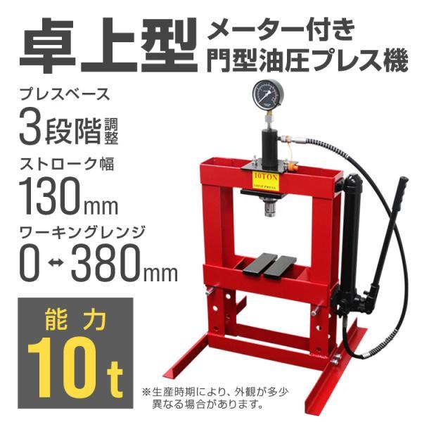 油圧プレス 門型油圧プレス機 10t 10トン 手動 卓上式 メーター付油圧プレス 黒|tantobazarshop|02