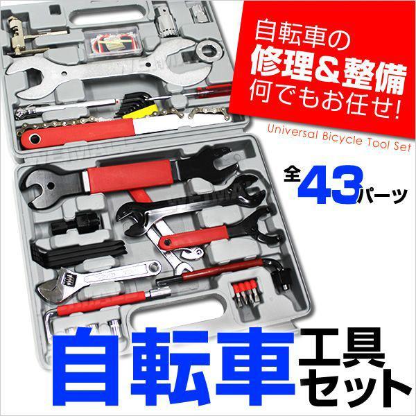 自転車修理工具セット 自転車 工具 43品|tantobazarshop