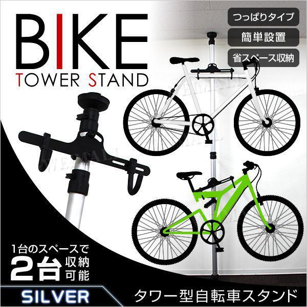 サイクルスタンド 自転車 スタンド ラック バイクスタンド ディスプレイ バイクタワー 2台 シルバー|tantobazarshop