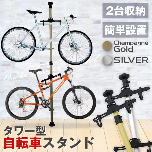 サイクルスタンド 自転車 スタンド ラック バイクスタンド ディスプレイ バイクタワー 2台 シルバー|tantobazarshop|02