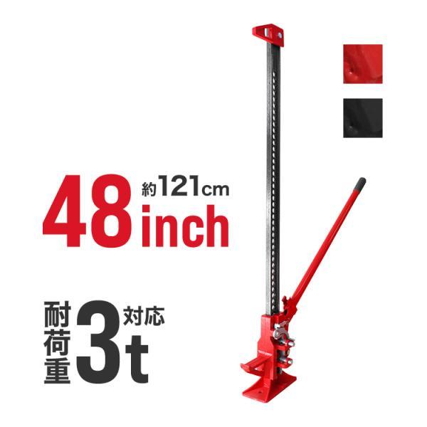 ジャッキ ファームジャッキ ハイリフト ジャッキ 3t 3トン 48インチ タイガージャッキ オフロード クロカン ジムニー ジープ SUV車 予約11月上旬入荷予定