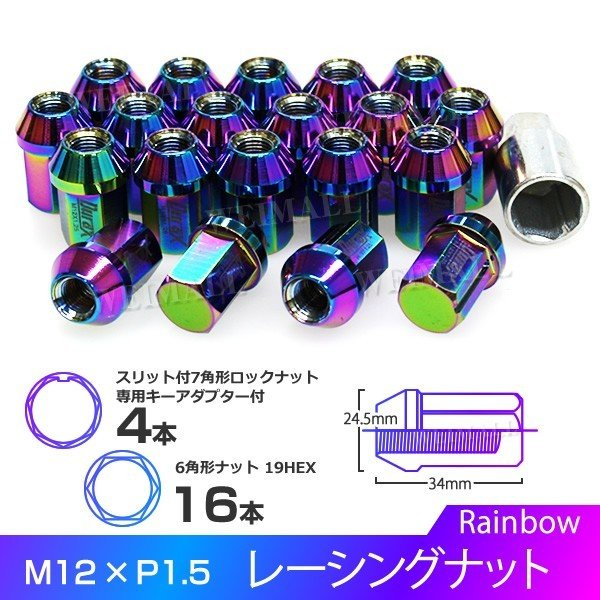 ホイールナット 袋 M12 P1.5 ショート ロックナット付 20個セット レインボー
