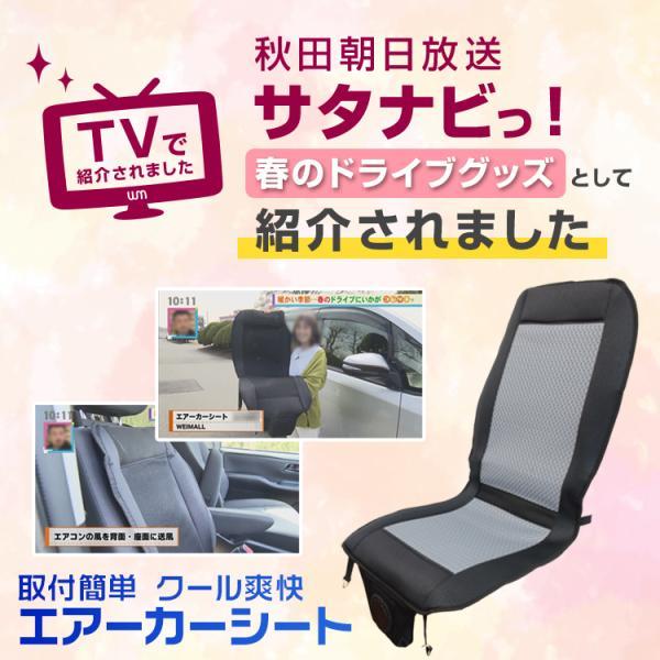 エアーシート クールシート クールカーシート 段階調節 カーシートクーラー 12V 送風 冷却 車 座席 自動車 超人気 車 扇風機 父の日 tantobazarshop 02
