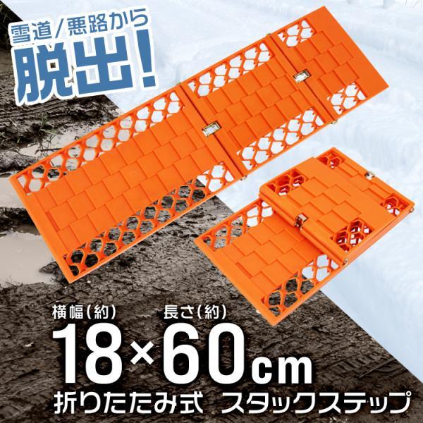タイヤチェーン スタックヘルパー スタックステップ スノーヘルパー 折りたたみ式 2枚セット レギュラーサイズ|tantobazarshop|02