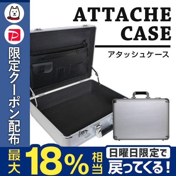 アタッシュケース アルミケース 軽量 丈夫 バッグ A3 A4 B5 工具 工具箱 カバン ビジネス 男女兼用 鍵付き 送料無料