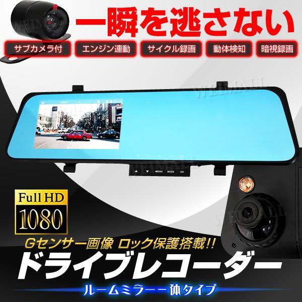 ドライブレコーダー ルームミラー型車載カメラ 常時録画 高画質 4.3インチモニター搭載 バックカメラ セット SDカード Gセンサー|tantobazarshop