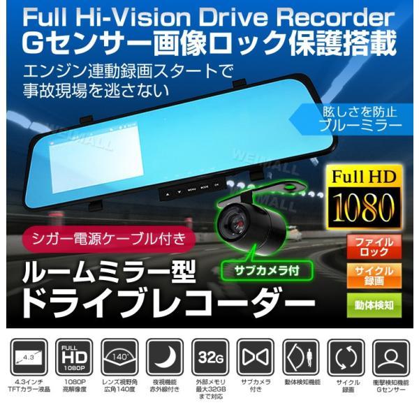 ドライブレコーダー ルームミラー型車載カメラ 常時録画 高画質 4.3インチモニター搭載 バックカメラ セット SDカード Gセンサー|tantobazarshop|02