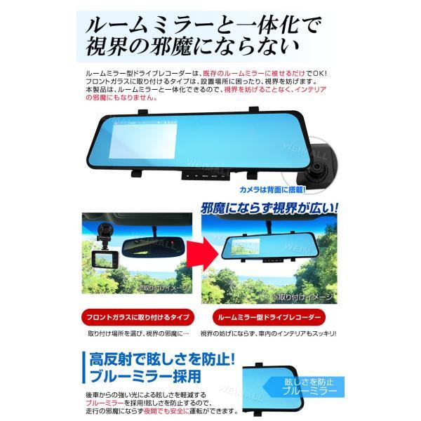 ドライブレコーダー ルームミラー型車載カメラ 常時録画 高画質 4.3インチモニター搭載 バックカメラ セット SDカード Gセンサー|tantobazarshop|03