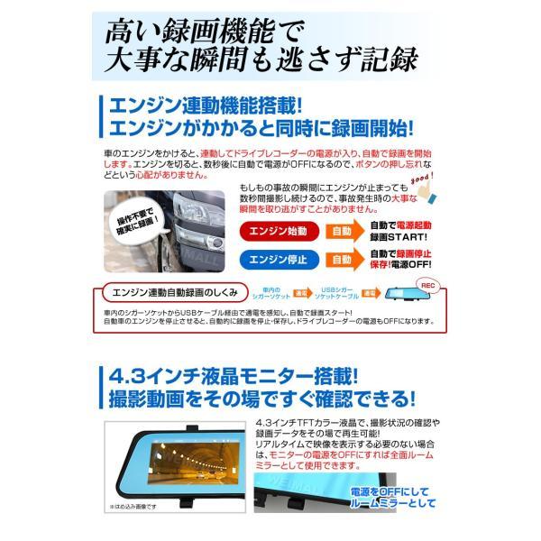 ドライブレコーダー ルームミラー型車載カメラ 常時録画 高画質 4.3インチモニター搭載 バックカメラ セット SDカード Gセンサー|tantobazarshop|04