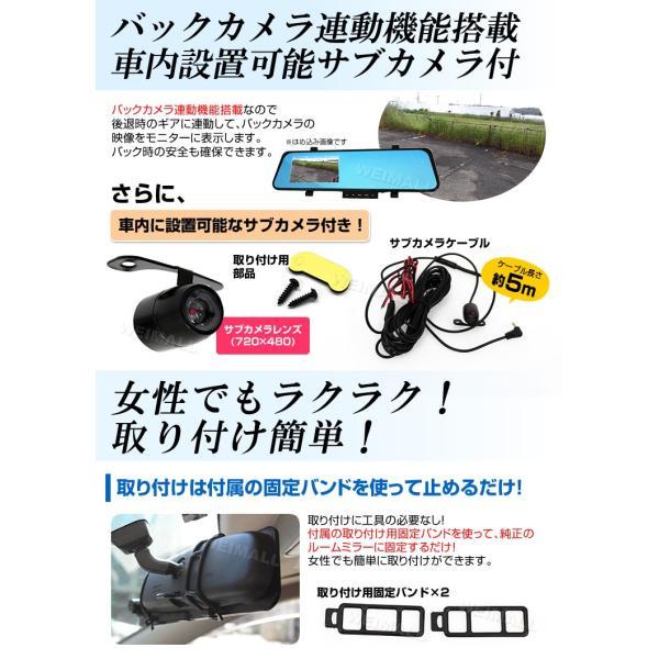 ドライブレコーダー ルームミラー型車載カメラ 常時録画 高画質 4.3インチモニター搭載 バックカメラ セット SDカード Gセンサー|tantobazarshop|06