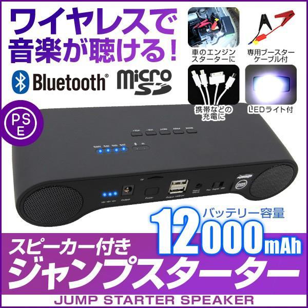 カースピーカー ジャンプスターター エンジンスターター 懐中電灯 充電器 LEDライト ワイヤレス 12V 車用 Bluetooth 12000mAh tantobazarshop