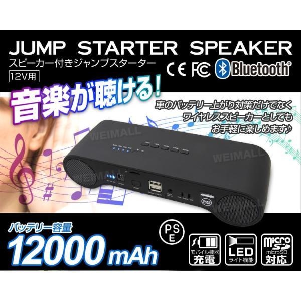カースピーカー ジャンプスターター エンジンスターター 懐中電灯 充電器 LEDライト ワイヤレス 12V 車用 Bluetooth 12000mAh tantobazarshop 02