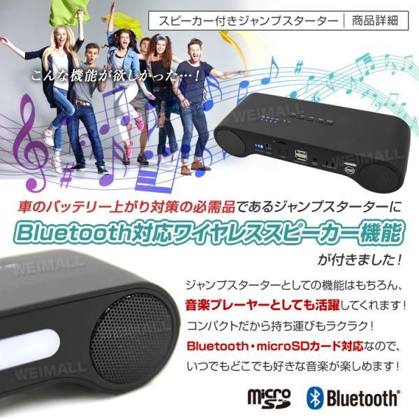 カースピーカー ジャンプスターター エンジンスターター 懐中電灯 充電器 LEDライト ワイヤレス 12V 車用 Bluetooth 12000mAh tantobazarshop 03