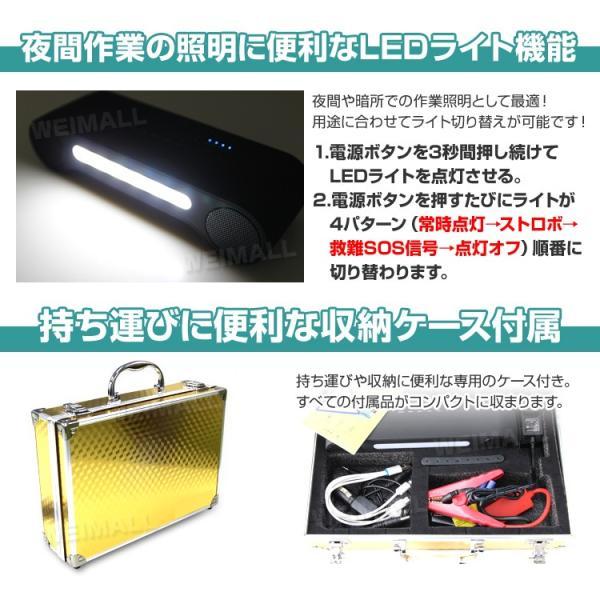 カースピーカー ジャンプスターター エンジンスターター 懐中電灯 充電器 LEDライト ワイヤレス 12V 車用 Bluetooth 12000mAh tantobazarshop 09
