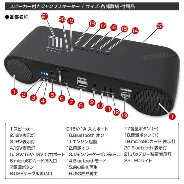 カースピーカー ジャンプスターター エンジンスターター 懐中電灯 充電器 LEDライト ワイヤレス 12V 車用 Bluetooth 12000mAh tantobazarshop 10