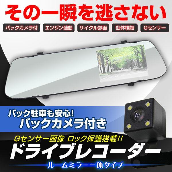 ドライブレコーダーミラー型一体型2カメラリア用前後ドラレコ車載カメラ4.3インチ常時録画広角120度バックカメラ付Gセンサー