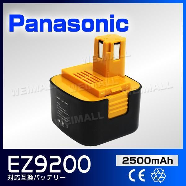 パナソニック EZ9200 対応互換 バッテリー 12V 社外品