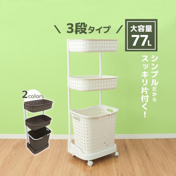 ランドリーバスケット 3段 キャスター付 大容量 スリム 洗濯かご ランドリーラック 収納 一人暮らし 新生  脱衣 洗面所 送料無料