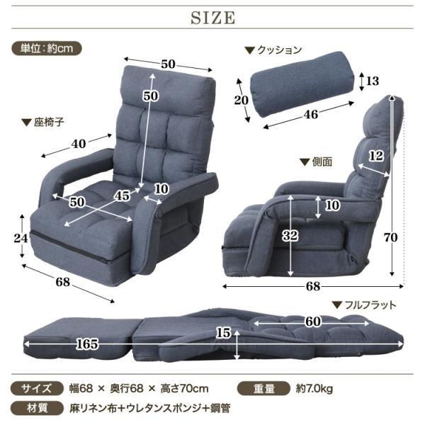 座椅子 リクライニング 肘掛付き ソファ おしゃれ クッション付き|tantobazarshop|11