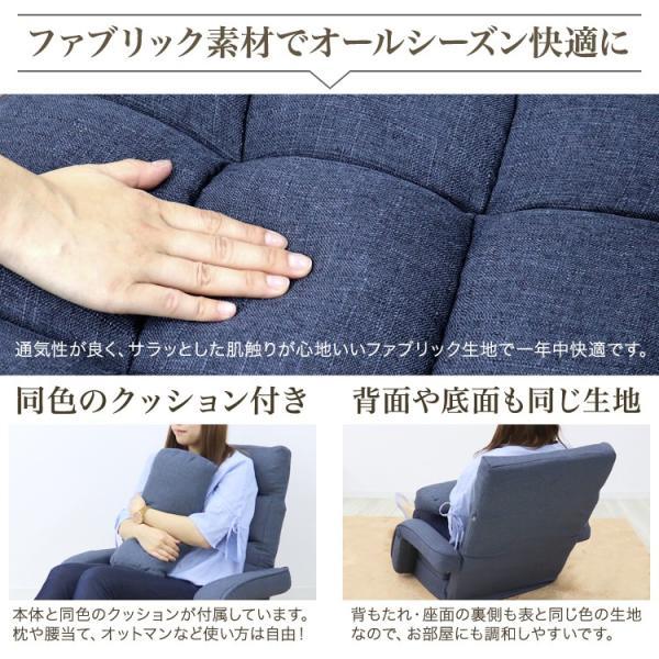 座椅子 リクライニング 肘掛付き ソファ おしゃれ クッション付き|tantobazarshop|09