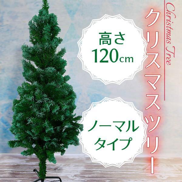 クリスマスツリーnomalタイプ