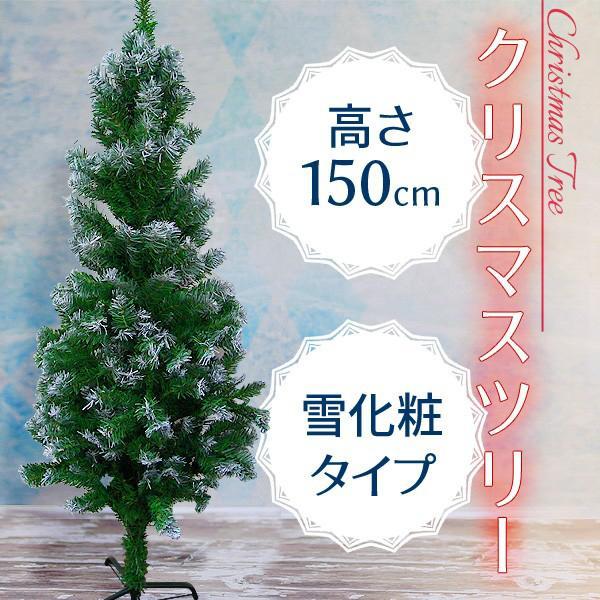 クリスマスツリー 150 cm 北欧 雪 スリム 木 雪化粧付き ヌードツリー おしゃれ スリム 組立簡単 置物 店舗用 業務用 ショップ用 |tantobazarshop