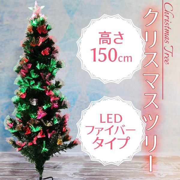 光ファイバー クリスマスツリー 150 cm 北欧 スリム LED 木 ヌードツリー おしゃれ スリム 組立簡単 置物 店舗用 ショップ用|tantobazarshop