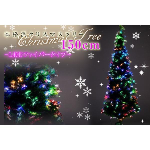 光ファイバー クリスマスツリー 150 cm 北欧 スリム LED 木 ヌードツリー おしゃれ スリム 組立簡単 置物 店舗用 ショップ用|tantobazarshop|02