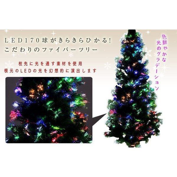 光ファイバー クリスマスツリー 150 cm 北欧 スリム LED 木 ヌードツリー おしゃれ スリム 組立簡単 置物 店舗用 ショップ用|tantobazarshop|05