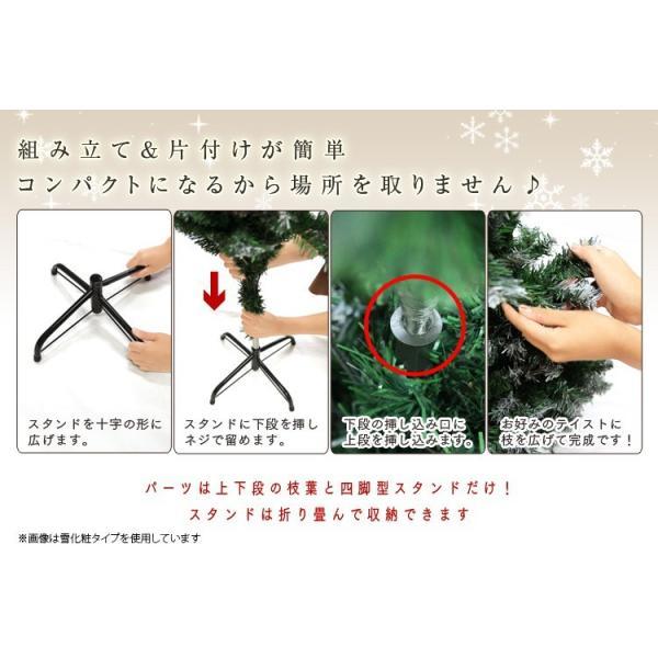 光ファイバー クリスマスツリー 150 cm 北欧 スリム LED 木 ヌードツリー おしゃれ スリム 組立簡単 置物 店舗用 ショップ用|tantobazarshop|06