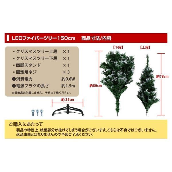 光ファイバー クリスマスツリー 150 cm 北欧 スリム LED 木 ヌードツリー おしゃれ スリム 組立簡単 置物 店舗用 ショップ用|tantobazarshop|08