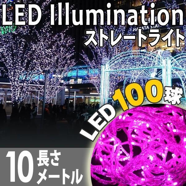 イルミネーション クリスマス LED ストレートライト 10m ピンク 100球 防水加工|tantobazarshop