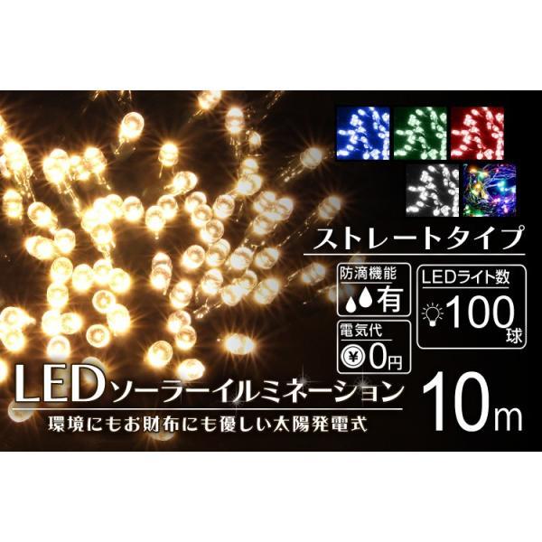 イルミネーション LED ライト ソーラー ガーデン 屋外 防滴 電飾 夜間自動点灯 100球 点灯8パターン ツリー ハロウィン クリスマス|tantobazarshop|02