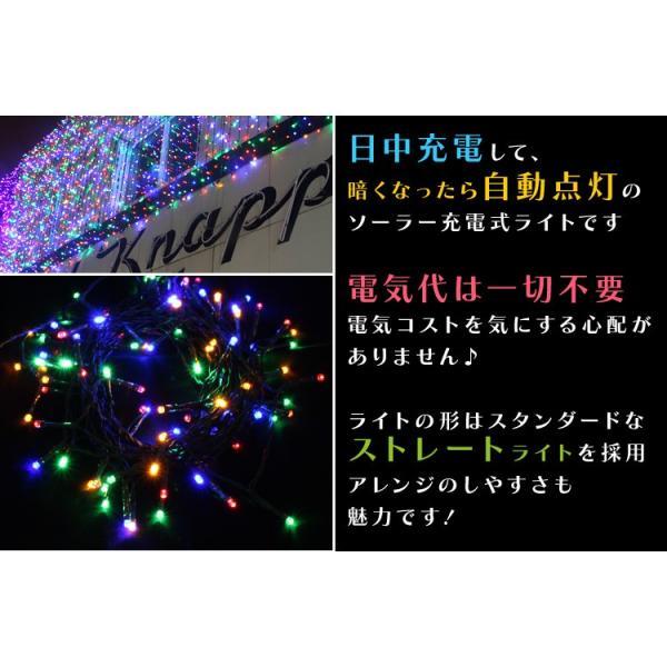 イルミネーション LED ライト ソーラー ガーデン 屋外 防滴 電飾 夜間自動点灯 100球 点灯8パターン ツリー ハロウィン クリスマス|tantobazarshop|04
